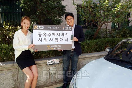 KB금융, 개인주차공유 플랫폼 기업 이노온 지원